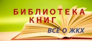 Книги о ТСЖ