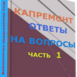 Капремонт МКД