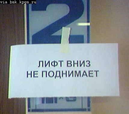 лифт в доме
