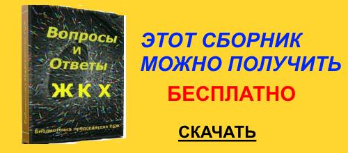 книга для жкх