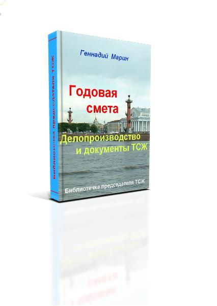 Должностная инструкция ТСЖ. Сборник должностных инструкций ТСЖ