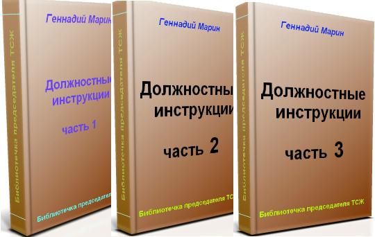 Сборник должностных инструкций в тсж Представлен полный комплект инструкций работников ТСЖ