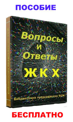 книга жкх