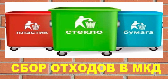 мусоропровод в доме