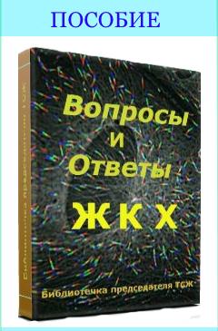 Сборник вопросов и ответов ЖКХ