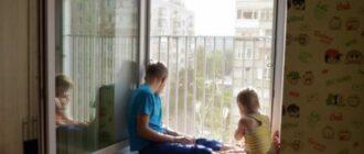 Безопасные окна для детей.